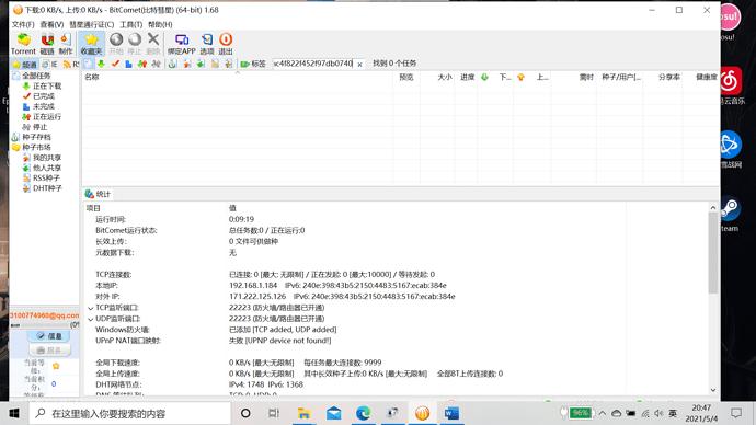 屏幕截图 2021-05-04 204749