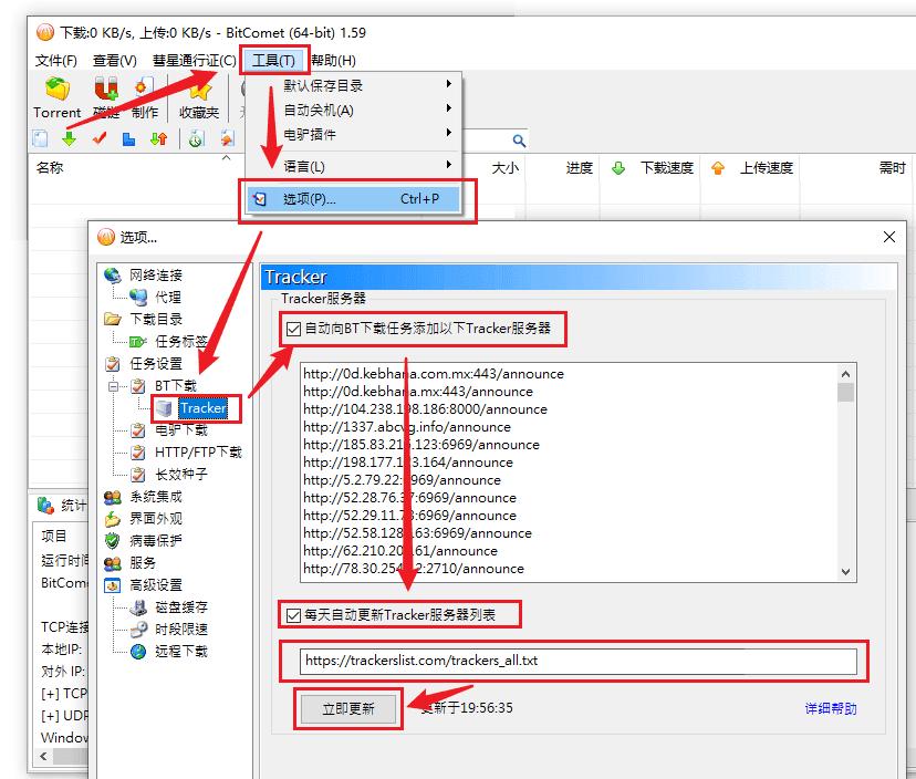 比特彗星订阅 Tracker URL